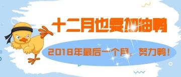 十二月加油、十二月你好公众号封面—头图