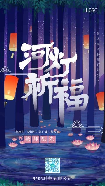 蓝色唯美中元节河灯祈福祭祖手机海报模板