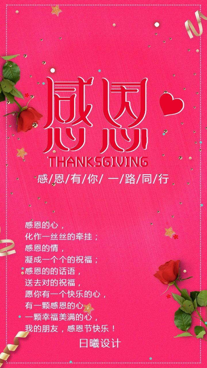 感恩节企业单位公司个人祝福文化宣传通用祝福感恩促销电商微商感恩促销海报玫红色玫瑰-曰曦
