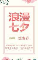 情人节浪漫七夕促销\产品推广
