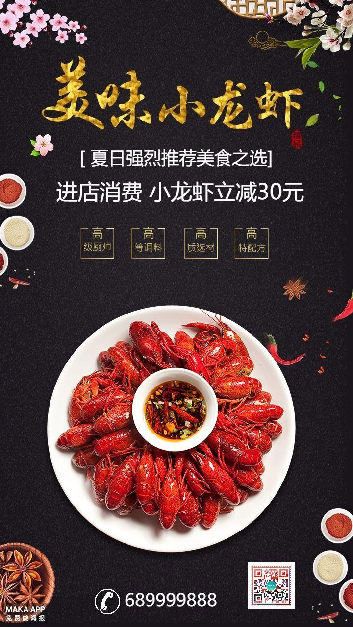 夏日美食 小龙虾啤酒烧烤店铺宣传促销打折海报