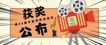 卡通简约风格金鸡百花奖获奖名单公布公众号首图