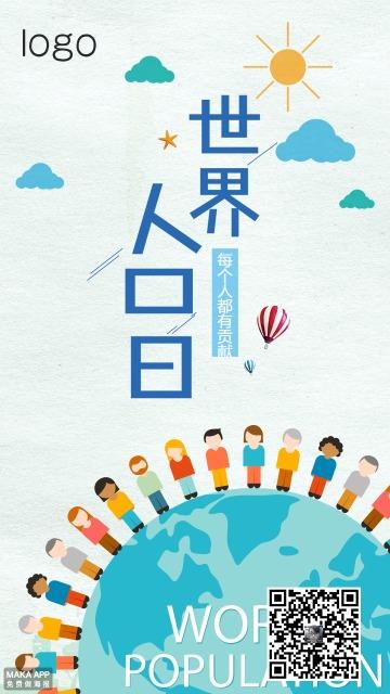 卡通风世界人口日海报宣传