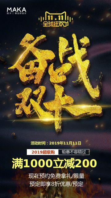 黑金炫酷双11狂欢炫酷风光棍节促销宣传海报
