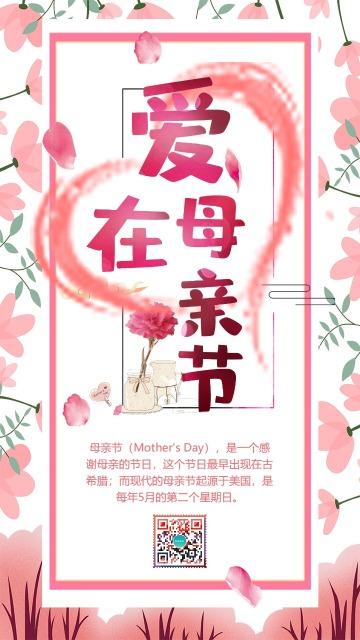 粉色清新文艺公司感恩母亲节祝福贺卡宣传海报