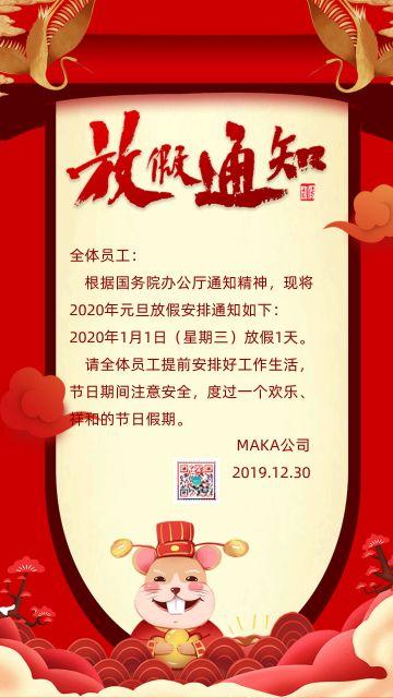 红色简约大气公司元旦放假通知 公司节日放假通知宣传海报
