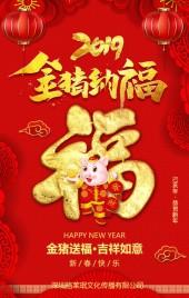 2019春节新年猪年中国风红色喜庆企业通用H5拜年贺卡