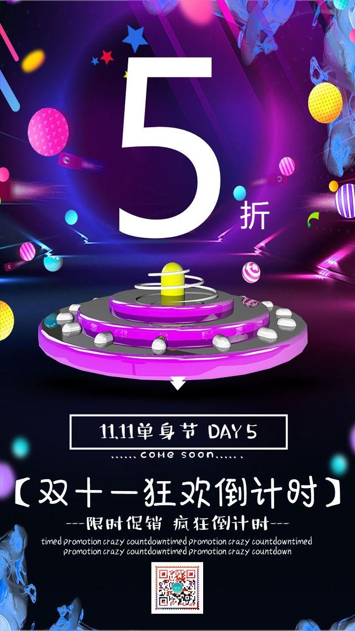 时尚炫酷紫色双十一促销活动