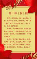 红色高端大气年会峰会新品邀请函客户答谢会邀请函H5