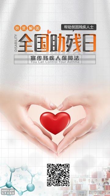 520全国助残日个人企业宣传品牌推广