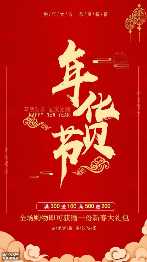 狗年新年优惠活动促销宣传海报 年终大促 年货节  淘宝京东  店铺促销