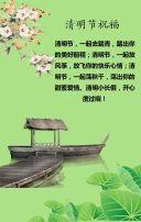 清明习俗,中国文化宣传,清明节祝福