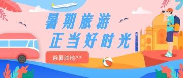 粉红色暑假旅游卡通插画风格旅游推广促销活动等微信公众号封面大图