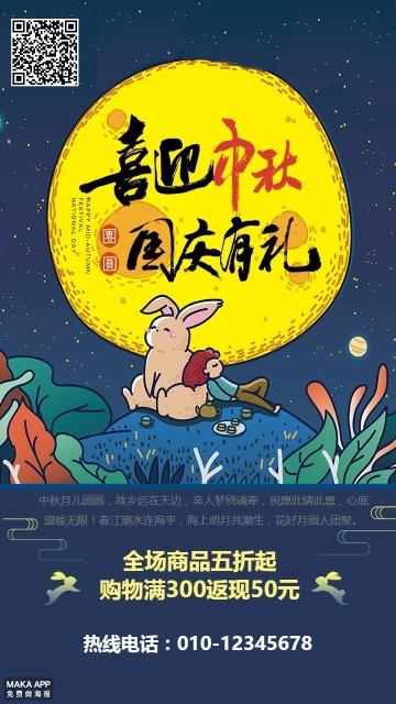 蓝色卡通国庆中秋商品促销海报