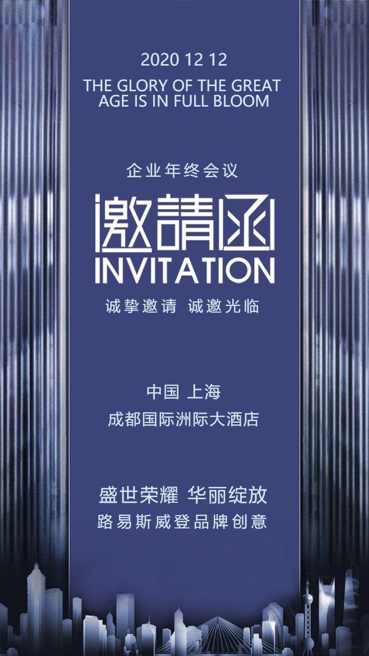 高端大气炫酷紫色企业公司商务邀请函请柬