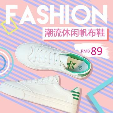 淘宝天猫休闲鞋促销推广电商主图