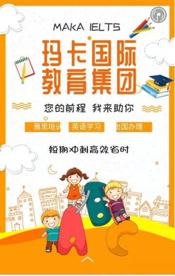 橙色扁平卡通风国际英语教育培训机构招生H5