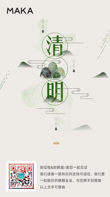 清明节简约水墨中国风淡灰色海报节日24节气古风海报