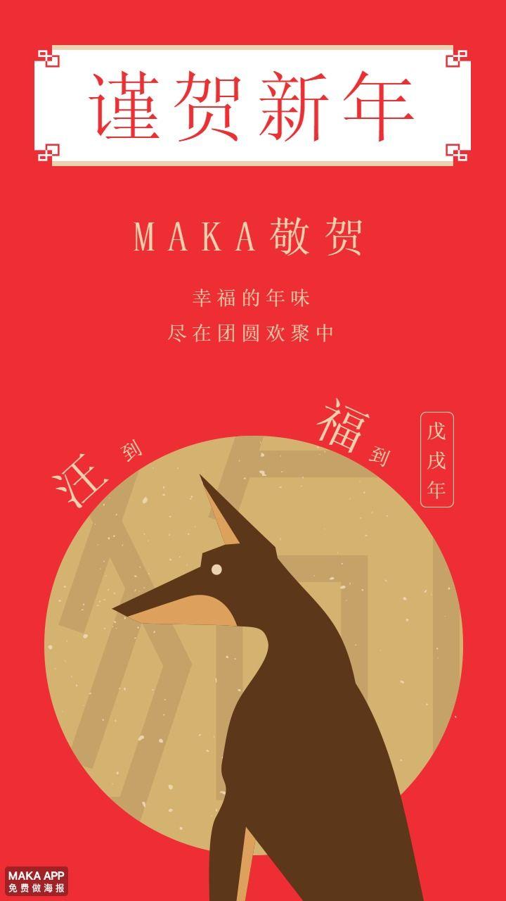 狗年春节企业祝福贺卡团圆红色创意海报