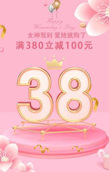 粉色清新38女神节女王节妇女节大气商家促销相册节日祝福宣传模板