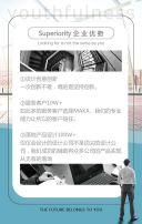 扁平简约商务企业招聘公司招聘校园招聘H5