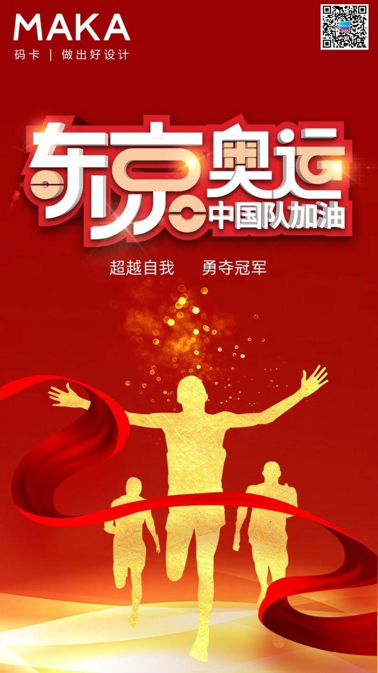 东京奥运中国加油勇夺冠军