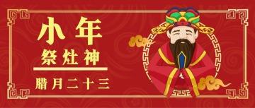 中国风元素过小年宣传头图