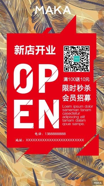 时尚高端新店开张限时促销打折优惠海报