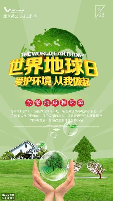 世界地球日 绿色大气世界地球日公益海报 环境保护宣传海报
