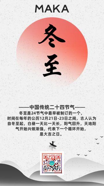 中式简约立冬节气海报