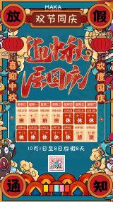 国潮风企业/公司中秋国庆放假通知宣传海报