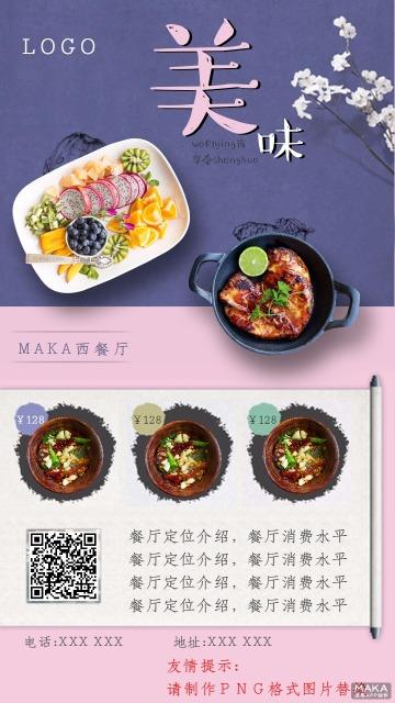 餐厅|餐馆|西餐厅|饮品|糕点|日韩料理精美推广海报