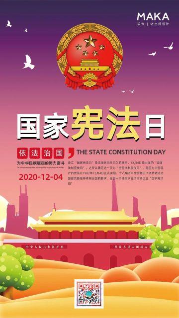 红色简约国际宪法日宣传手机海报