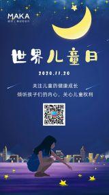 深蓝色简约插画风格世界儿童日节日宣传手机海报
