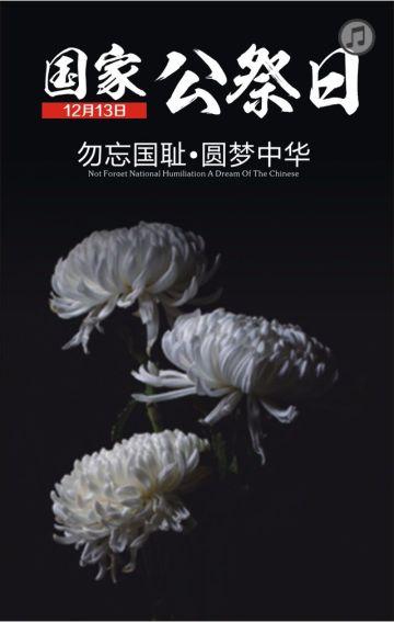南京大屠杀 公祭日