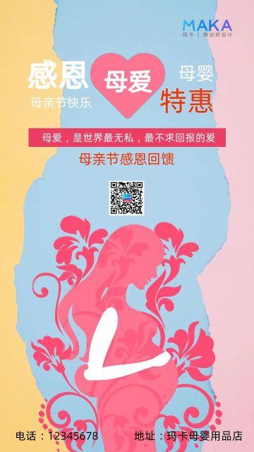 粉色母亲节简约风母婴产品促销宣传海报