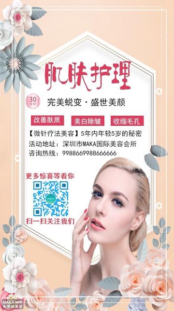 简约唯美美容院美容会所促销活动海报