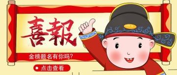 高考喜报中国风手绘设计风格高考喜报、金榜题名宣传微信公众号大图
