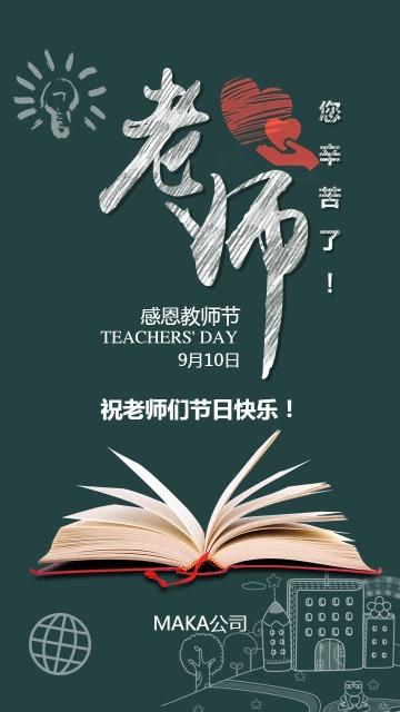 教师节贺卡感恩教师节