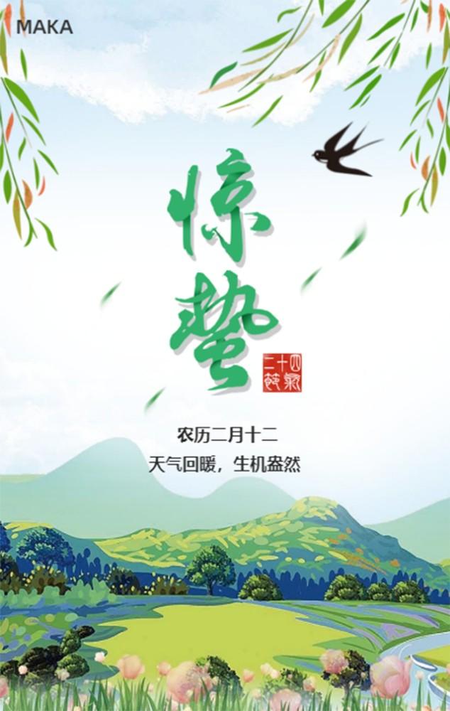 清新文艺二十四节气日签文化普及宣传手机H5模版