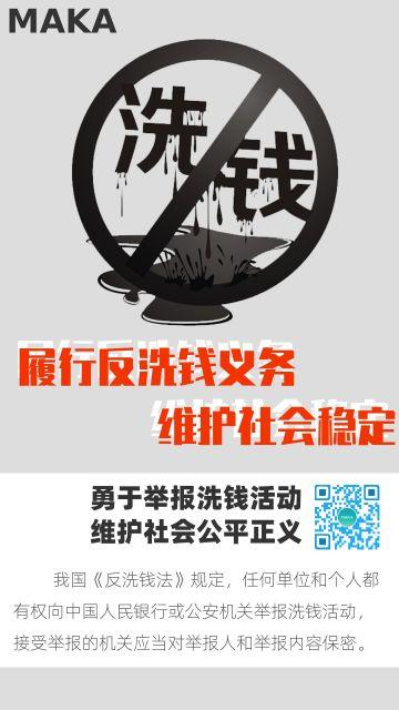 金融行业知识普及反洗钱介绍海报