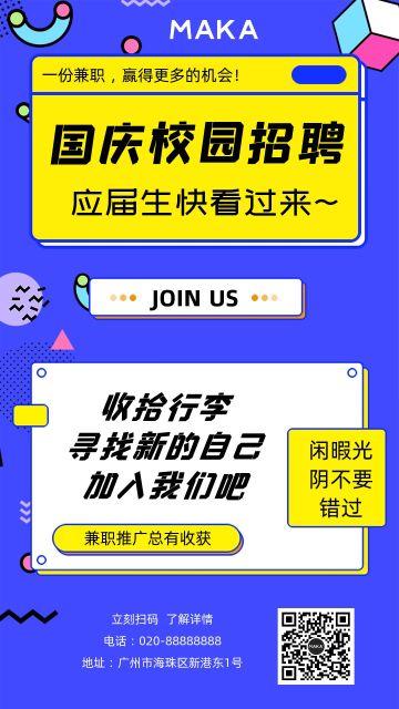 蓝色几何风十一国庆兼职校园招聘宣传手机海报模板