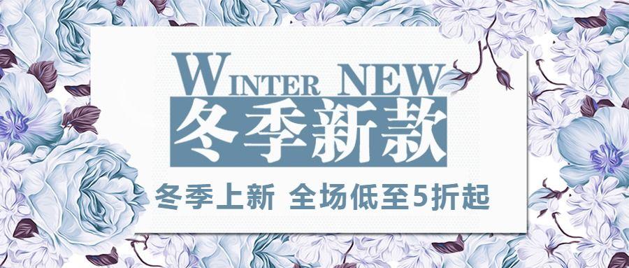 冬季上新促销公众号封面大图