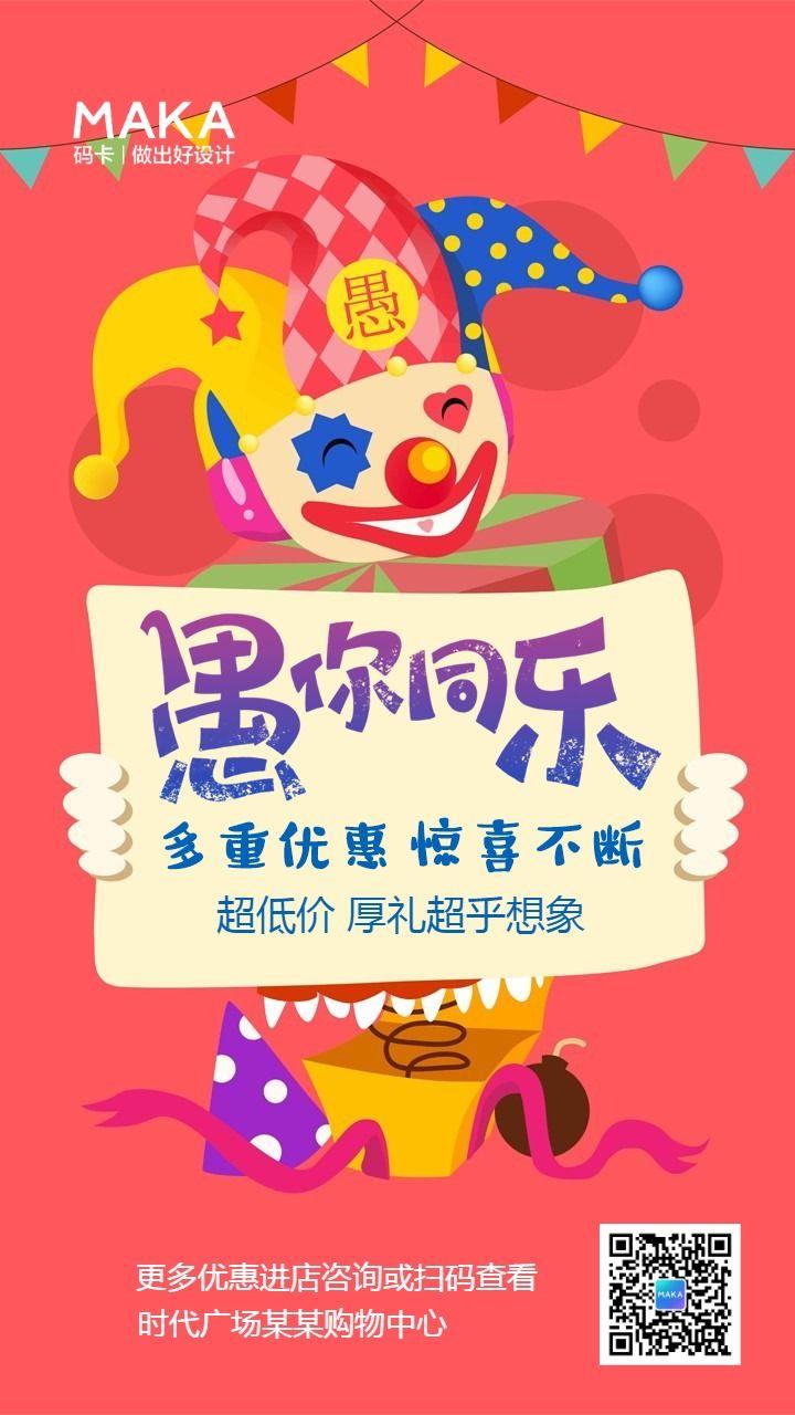 简约卡通愚人节商家促销活动宣传海报