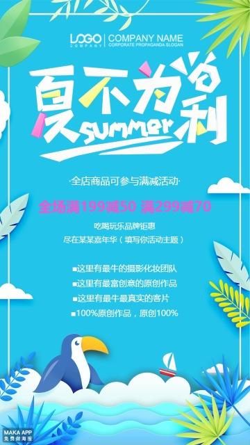 夏不为利夏季促销夏日优惠促销活动商场活动海报