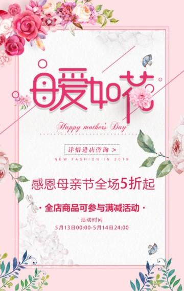 母亲节夏季 粉色温馨商场宣传促销H5模板