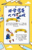 卡通手绘风格开学季新品上市开学店铺开业促销