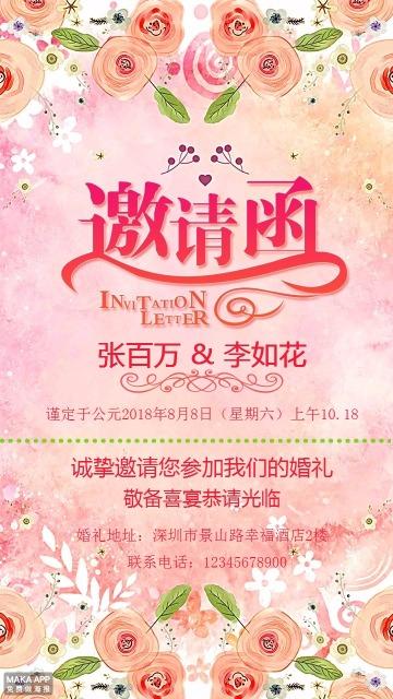 粉色浪漫花朵婚礼邀请函请帖海报