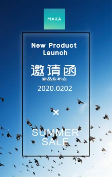 2020新品发布会邀请函H5