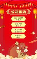 中式简约鼠年大吉企业祝福H5